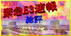 E3sokuhou2009.jpg